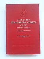 Заседания Верховного Совета СССР пятого созыва (первая сессия). Стенографический отчет. 1958 год