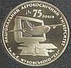 Монета України 2 грн. 2005 р. Харківський аерокосмічний університет