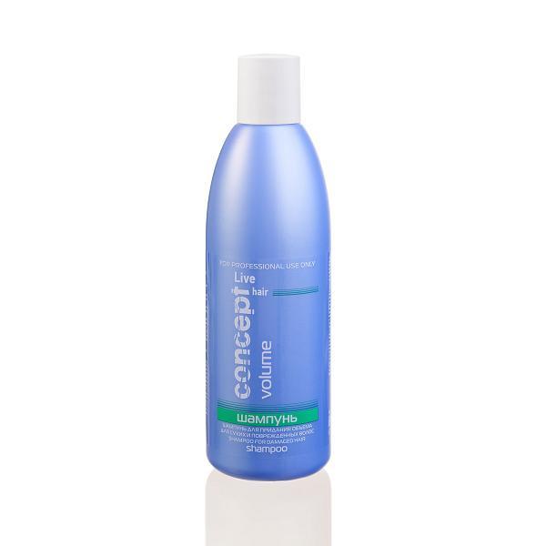 Бальзам для додання Об'єму для сухого і пошкодженного волосся Concept conditioner for damaged hair 300 мл.