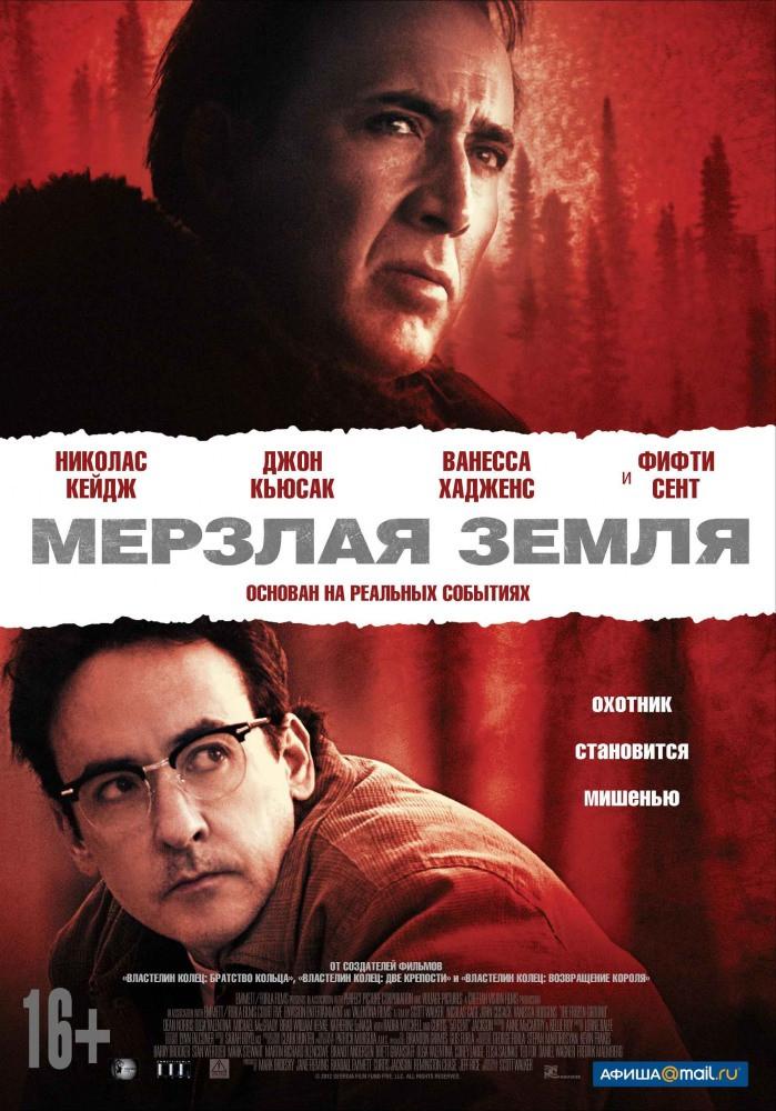 DVD-диск Мёрзлая земля (Н.Кейдж) (США, 2011)