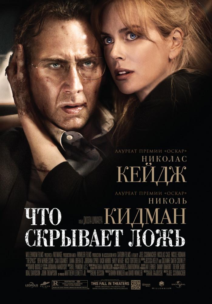 DVD-диск Что скрывает ложь (Н.Кидман) (США, 2011)