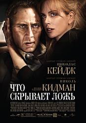 DVD-диск, Що приховує брехня (Н.Кідман) (США, 2011)
