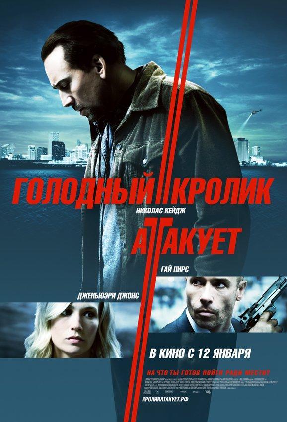 DVD-диск Голодный кролик атакует (Н.Кейдж) (США, 2011)