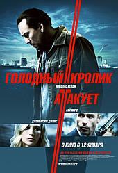 DVD-диск Голодний кролик атакує (Н.Кейдж) (США, 2011)