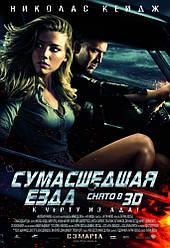 DVD-диск Божевільна їзда (Н.Кейдж) (США, 2010)