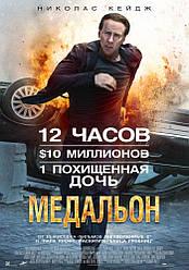 DVD-диск Медальйон (Н.кейдж) (США, 2012)