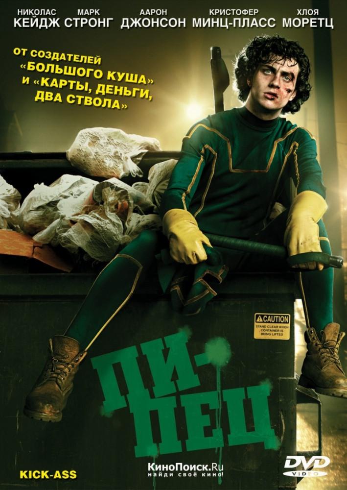 DVD-диск Пипец (Н.Кейдж) (США, Великобритания, 2010)