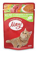 """Консервированный корм Мяу для взрослых кошек """"Желе с телятиной и овощами"""", 0,1кг"""