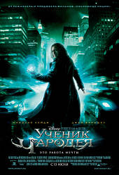 DVD-диск Учень Чародія (Н.Кейдж) (США, 2010)