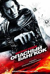 DVD-диск Небезпечний Бангкок (Н.Кейдж) (США, 2008)