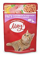 Консервированный корм Мяу для взрослых кошек «Рагу с кроликом и индейкой», 0,1кг