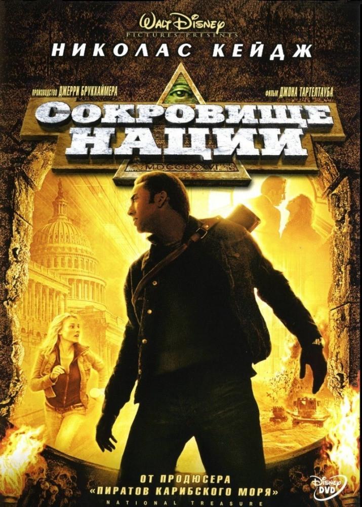 DVD-диск Сокровище нации (Н.Кейдж) (США, 2004)