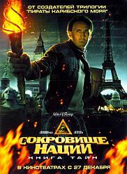 DVD-диск Скарб нації 2: книга таємниць (Н.Кейдж) (США, 2007)