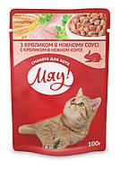 Консервированный корм Мяу для взрослых кошек «С кроликом в нежном соусе», 0,1кг