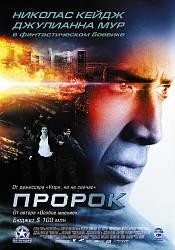 DVD-диск Пророк (Н.Кейдж) (США, 2007)