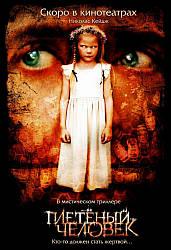 DVD-диск Плетена людина (Н.Кейдж) (США, 2006)