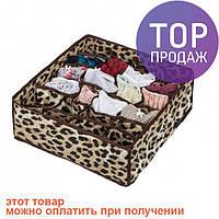Органайзер для белья без крышки 24 отделения Гепардовый / аксессуары для дома