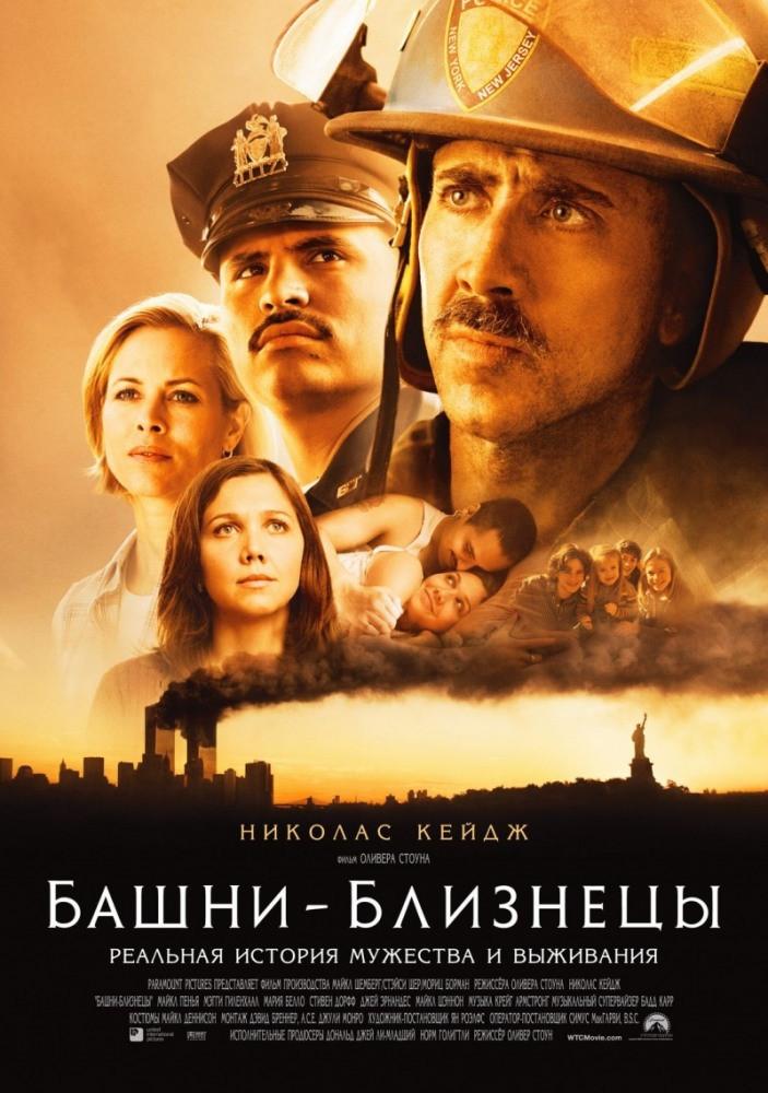 DVD-диск Башни - близнецы (Н.Кейдж) (США, 2006)
