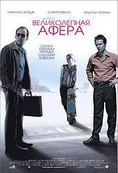 DVD-диск Чудова афера (Н.Кейдж) (США, 2003)