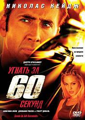 DVD-диск Викрасти за 60 секунд (Н.Кейдж) (США, 2000)