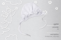 Чепчик для новорожденного с кружевом интерлок белый (размер 40)
