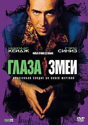 DVD-диск Очі змії (Н.Кейдж) (США, 1998)