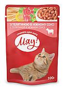 Консервированный корм Мяу для взрослых кошек «С телятиной в нежном соусе», 0,1кг