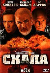 DVD-диск Скеля (Ш. Коннері, Н.Кейдж) (США, 1996)