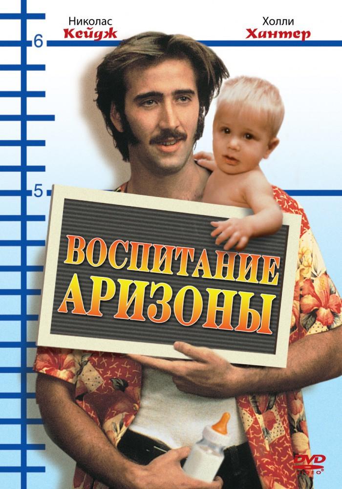 DVD-диск Воспитание Аризоны (Н.Кейдж) (США, 1987)