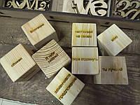 Кубики принятия решений 5*5см