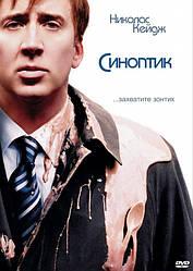 DVD-диск Синоптик (Н.Кейдж) (США, 2005)