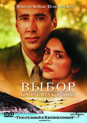 DVD-диск Вибір капітана Кореллі (Н.Кейдж) (США, 2001)