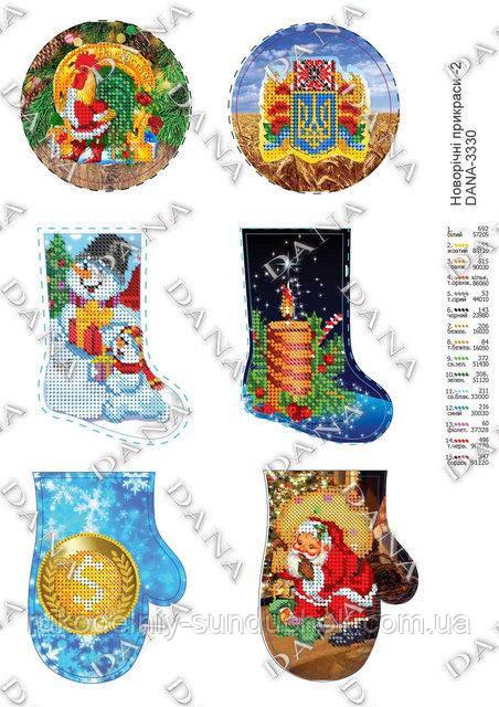 Схема на ткани для вышивки бисером DANA Елочные украшения бисером 3330