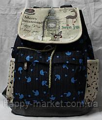 Ранец Рюкзак Стильный Городской Биг бен Зонтики 17-0108-4