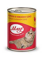 Консервированный корм Мяу для взрослых кошек «С курицей в нежном соусе», 0,415кг