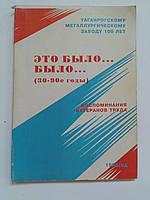 Таганрогскому металлургическому заводу 100 лет. Воспоминания ветеранов труда. 1996 год. Тираж 1000 экз