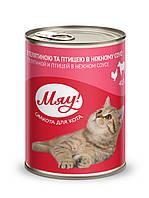 Консервированный корм Мяу для взрослых кошек «С телятиной и птицей в нежном соусе», 0,415кг