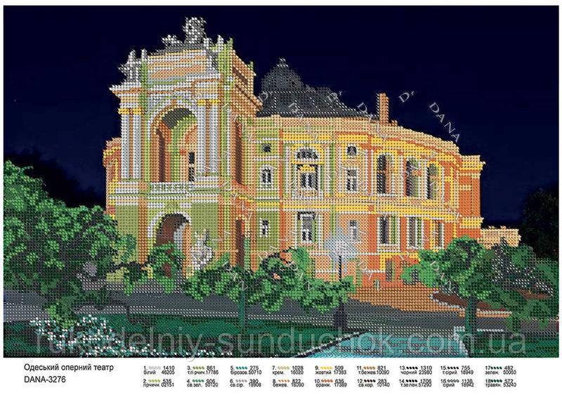 """Схема на ткани для вышивки бисером DANA """"Одеський оперний театр"""" 3276"""