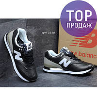 Мужские кроссовки New Balance 574, пресс кожа, черно белые / кроссовки мужские Нью Беланс 574, для зала