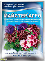 Комплексное минеральное удобрение для сурфиний, петуний, пеларгоний Мастер-Агро, 25г арт. 6352