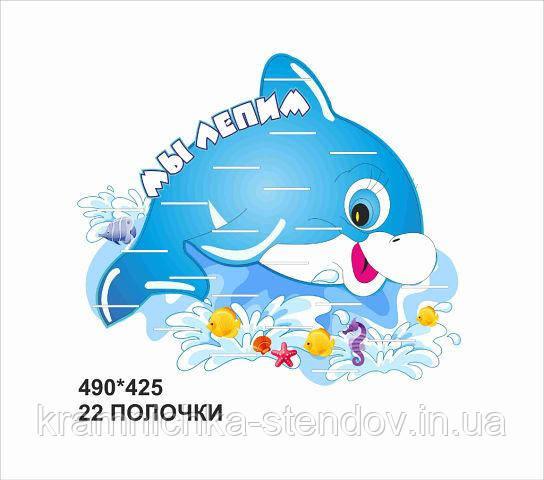 """Стенд - поличка для ліплення """"Дельфін"""""""