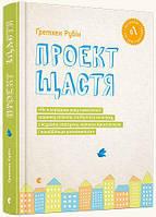 "Книга ""Проект Щастя"""