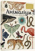 "Книга ""Анімаліум"""