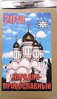 Настенные отрывные календари 2018 Народно-православный календарь