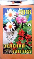 Отрывные календари Зеленая аптека