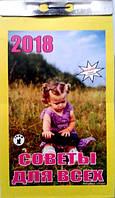 Настенный отрывной календарь Советы для всех
