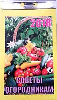 Календари отрывные настенные Советы огородникам