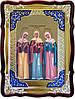 Икона в ризе - Святые Минодора Митродора Нимфодора в православном магазине