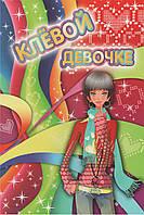 Упаковка поздравительных открыток А4 МГ Клёвой Девочке - 5шт.