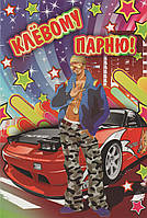 Упаковка поздравительных открыток А4 МГ Клёвому Парню - 5шт.